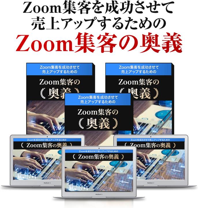 Zoom集客の奥義