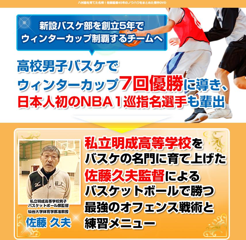 【佐藤式】明成高校バスケ部・基本と基本を重ね合わせた 「 フリーランスオフェンス 」