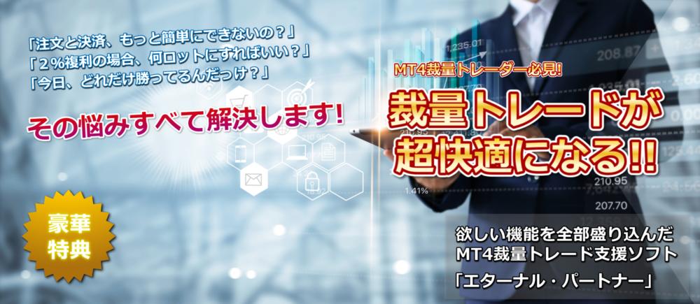 エターナル・パートナー MT4裁量トレード支援ソフト