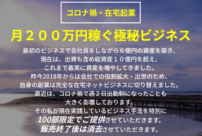 コロナ禍・在宅起業「月200万円稼ぐ極秘ビジネス」