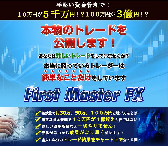 ファーストマスターFX