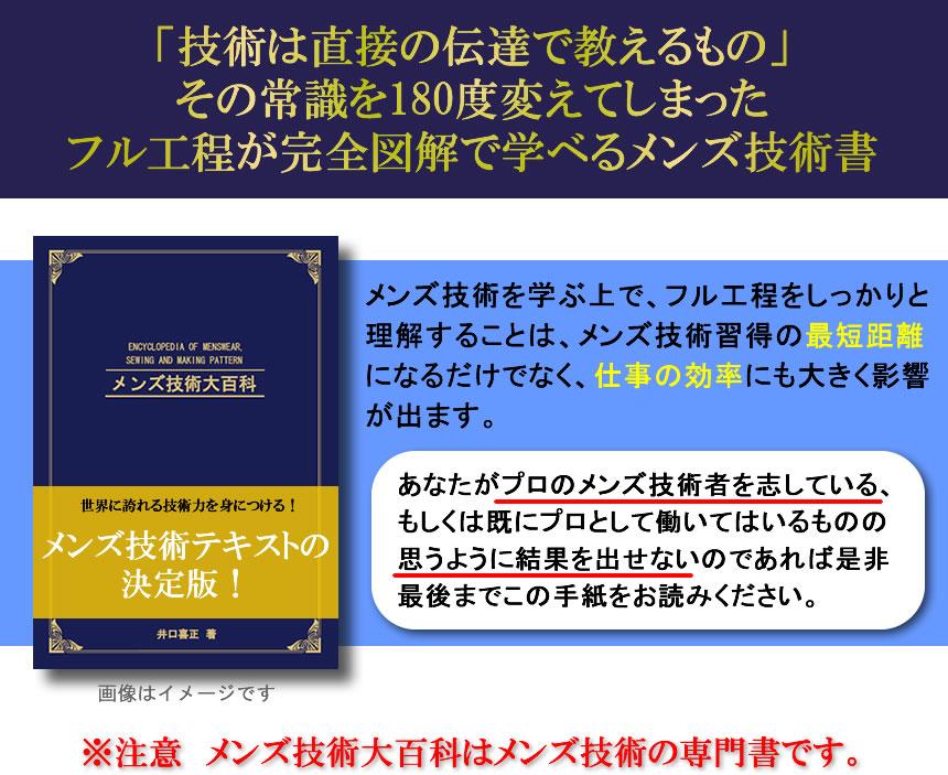 メンズ技術大百科 シングルステンカラーラグランコートパターン作成編