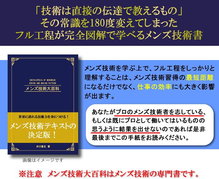 メンズ技術大百科 テーラード風カジュアルジャケット編
