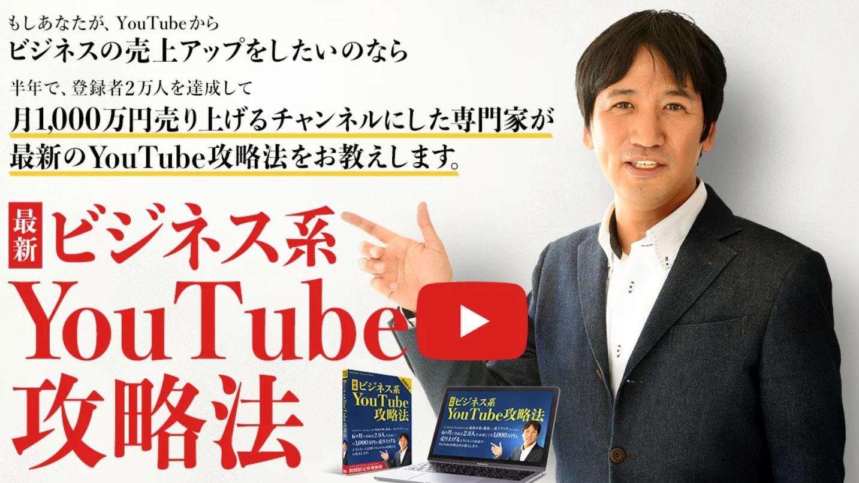 最新ビジネスYouTube攻略法