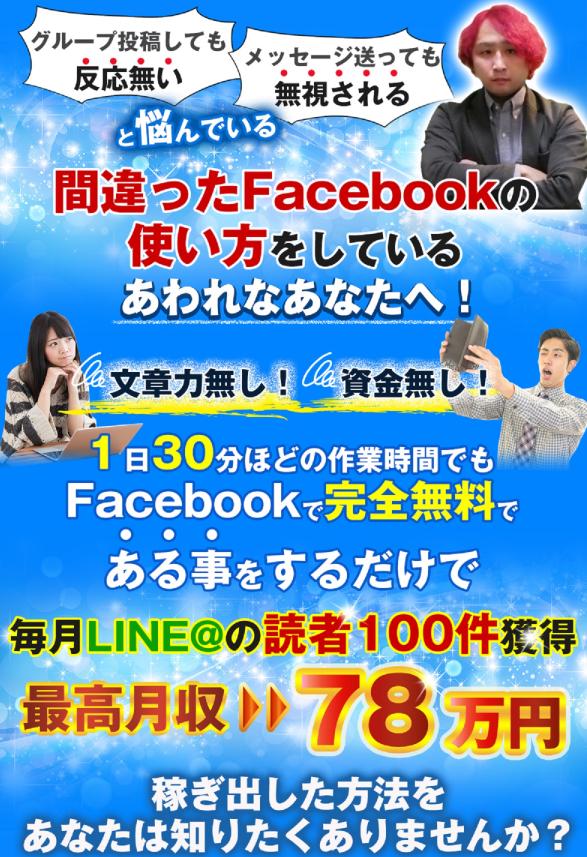 簡単Facebook集客メソッド!文章力資金力必要無し!1日30分OK!Facebook革命