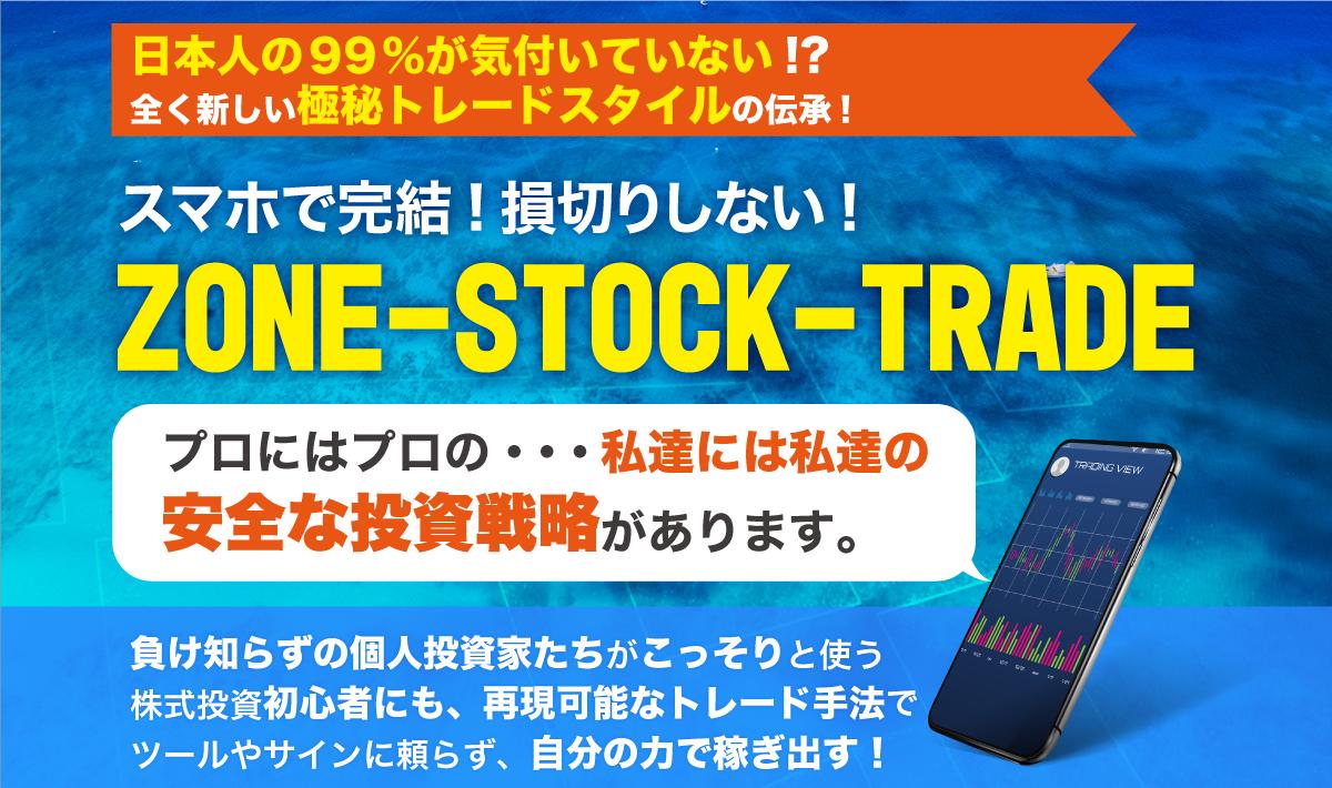 1日たったの3分!スマホで完結!「損切りしない」Zone-Stock-Trade