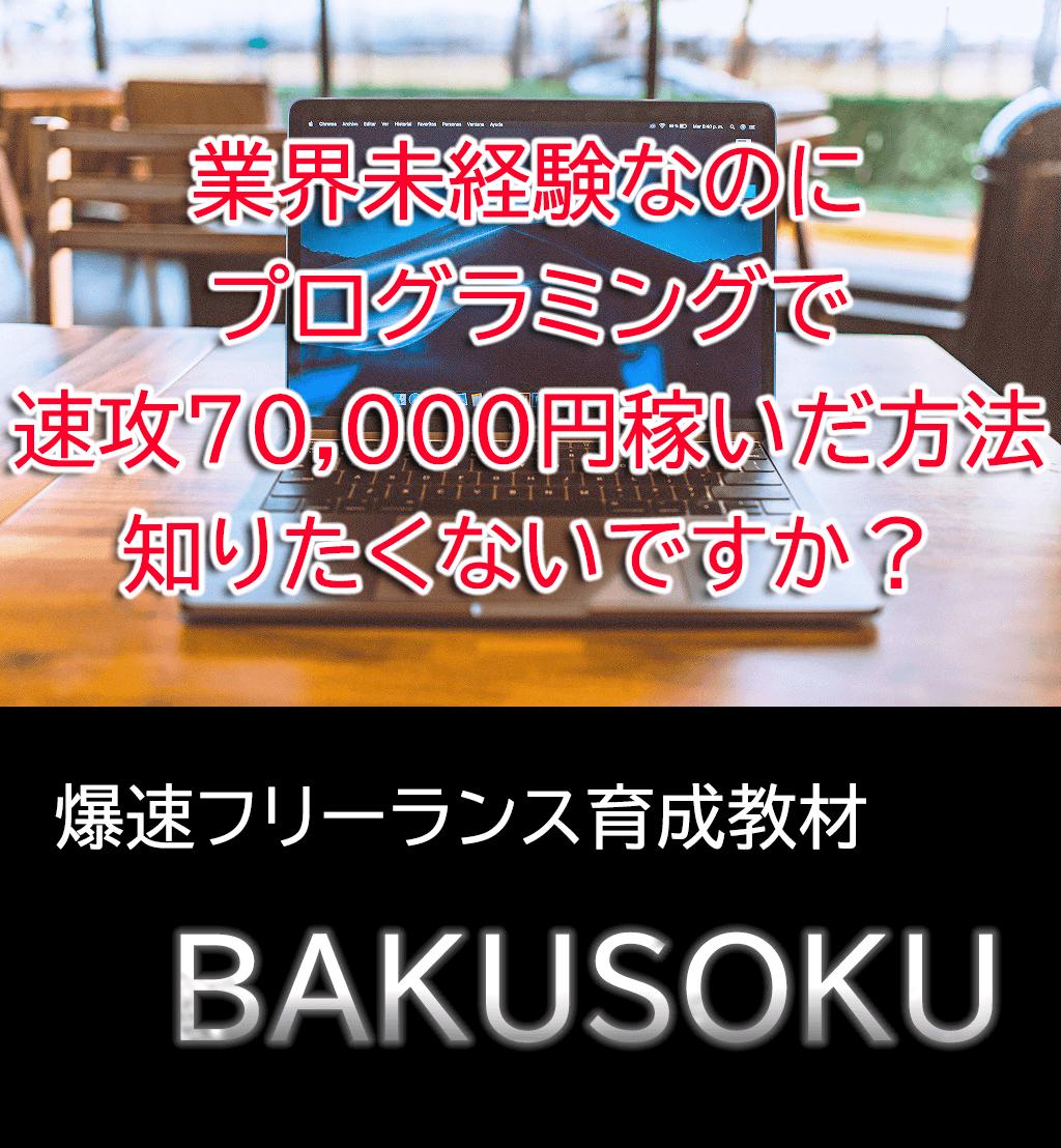 BAKUSOKU