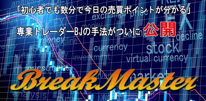 BreakMaster