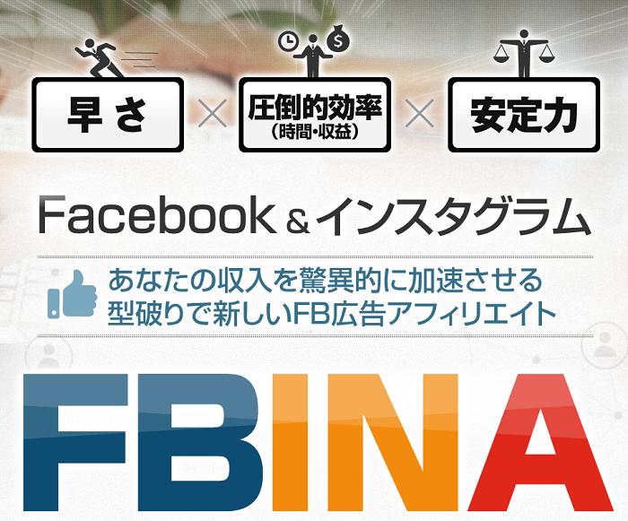FBINA(エフビナ)-FaceBook INstagram Affiliate