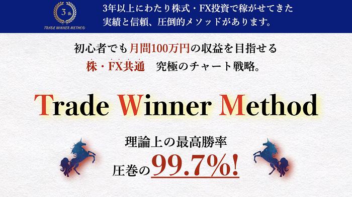 FX・株共通の究極チャート活用法Trade Winner Method