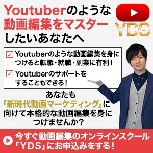 YDS -Youtube Director School-在宅学習コース