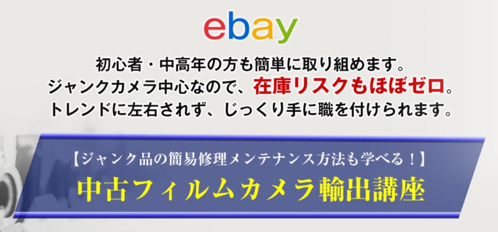 ebay中古フィルムカメラ輸出講座