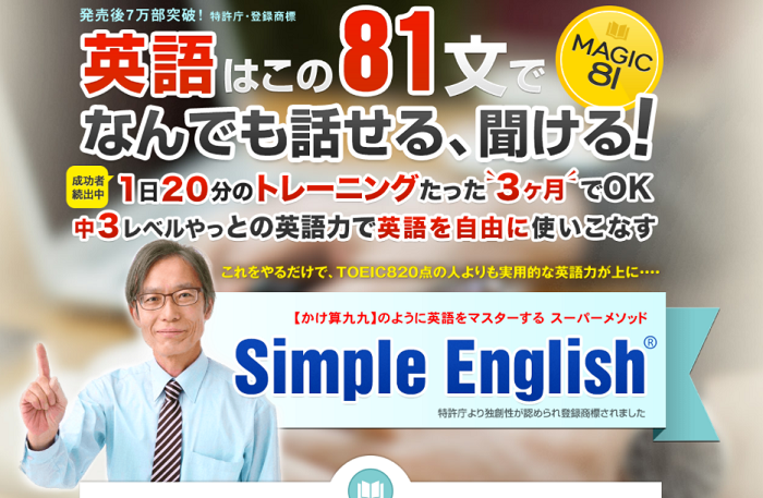 「Simple English / Magic 81 + Grammar」英語トレーニングのスーパーメソッド