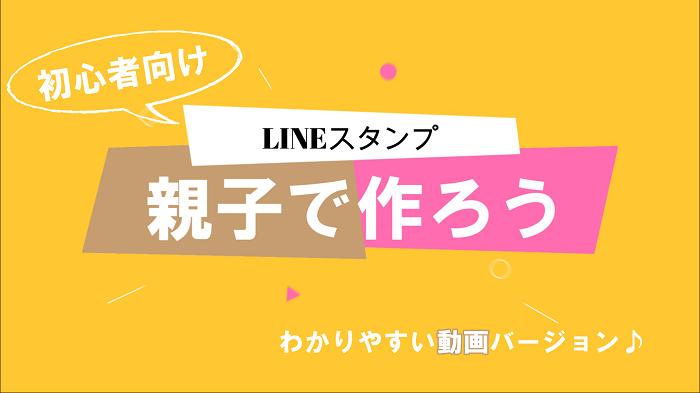 【動画のみ】LINEスタンプ♪親子で作ろう