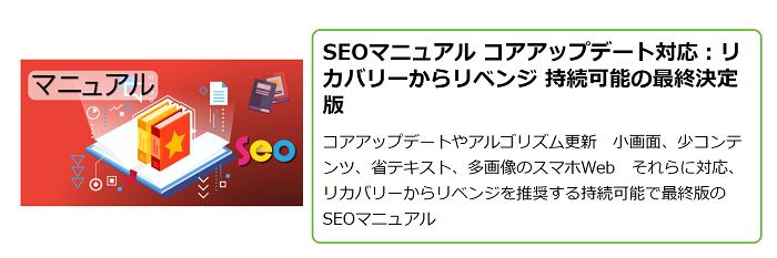 【半額!】SEOマニュアル コアアップデート対応:ダメージを受けにくいリベンジしやすいサイトづくり