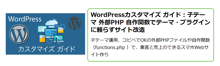 【半額!】WordPressカスタマイズ ガイド:子テーマ 外部PHP 自作関数でテーマ・プラグインに頼らずサイト改造