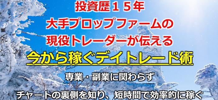 【日経225先物】現役プロップトレーダーが明かす1000万デイトレード術