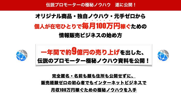【旧インフォトップ特別講義】個人でも在宅で儲ける!6億円情報販売ビジネス講座