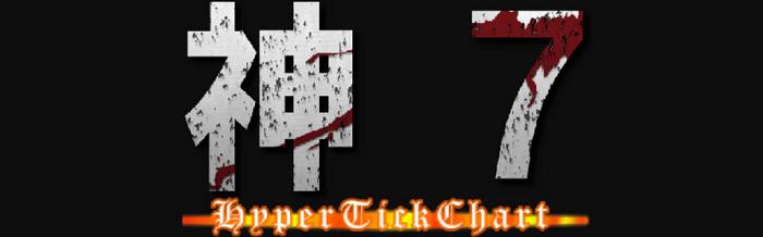 【試用版自由DL可&価格破壊】超感覚スキャルピングツール HyperTickChart「神7」