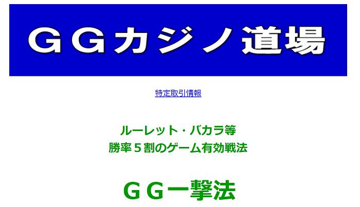 【GG一撃法】ルーレット・バカラ等勝率5割のゲーム有効戦法