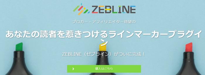 あなたの読者を惹きつけるラインマーカープラグイン ZEBLINE(ゼブライン)
