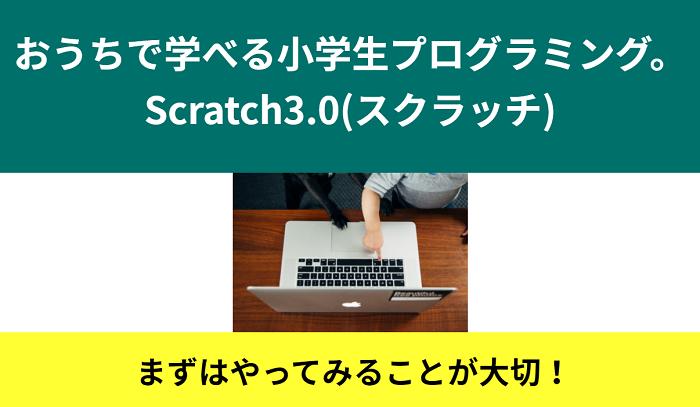 おうちで学べる小学生プログラミングScratch3.0