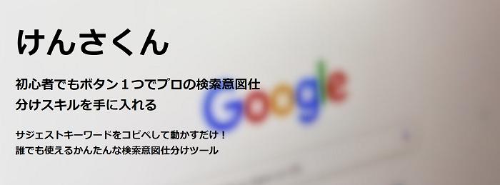 けんさくん~Googleの検索結果を一括で取得するツール~