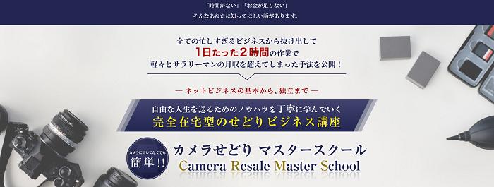 カメラせどりマスタースクール