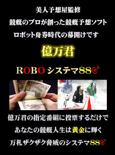 ロボット競艇予想ソフト 「億万君ROBOシステマ88」