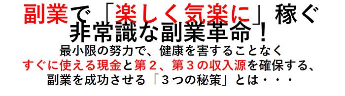 副業スターターマニュアル