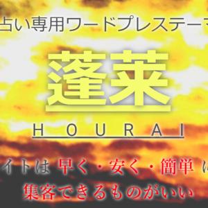 占いサイト専用ワードプレステーマ 蓬莱(HOURAI)
