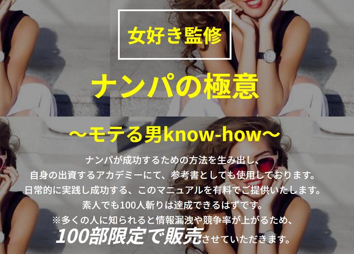 女好き監修 ナンパの極意 ~モテる男know-how~