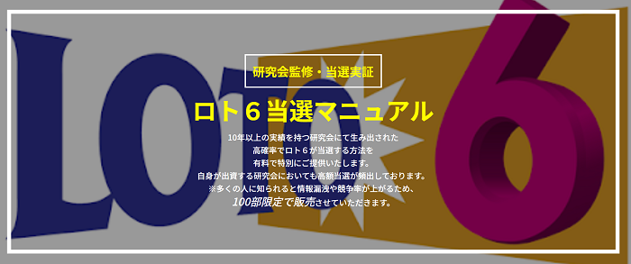 当選実証「ロト6当選マニュアル」