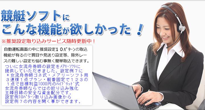 競艇投資ソフト・MarySoft3