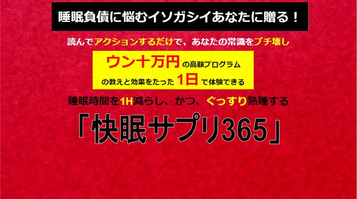 読む快眠サプリ365