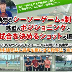 超効率練習でシーソーゲームを制するテニス