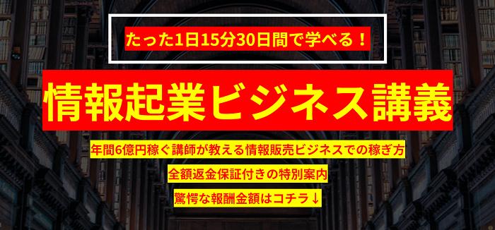 6億円情報起業ビジネス講座