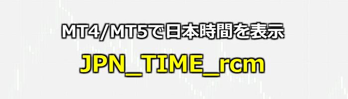 MT4/MT5で日本時間を表示するツール「JPN_TIME_rcm」