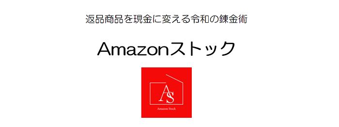 Amazonストック1ランクアップグレード