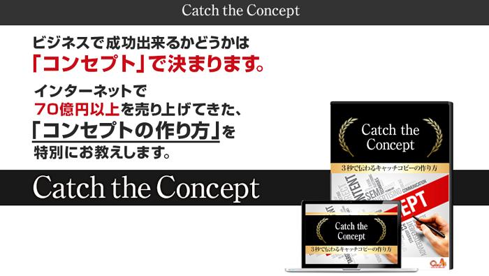 Catch the Concept (特別価格)