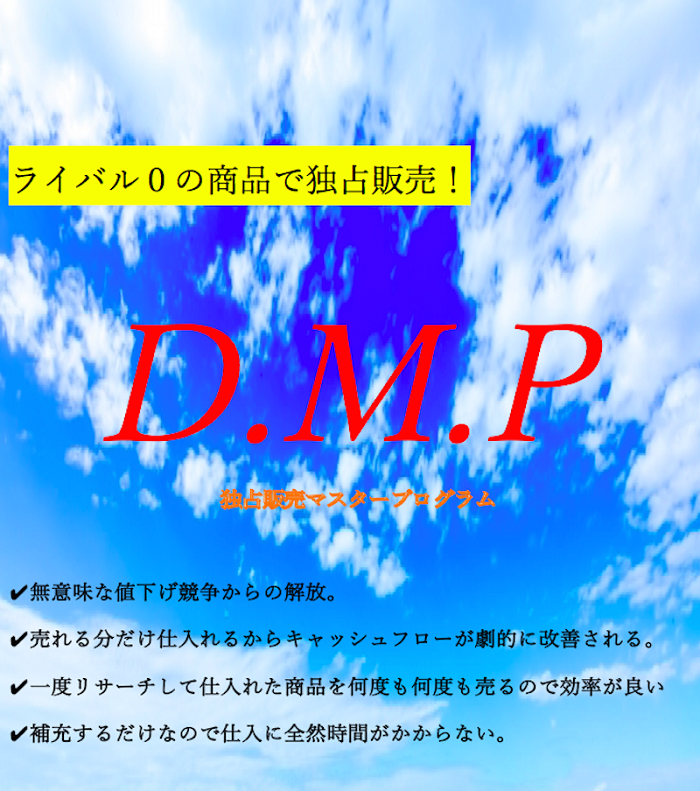 D.M.P(独占販売マスタープログラム)