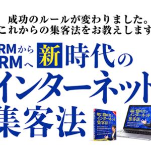 DRMからFRM 新時代のインターネット集客法[特典が付いてくるサイト]