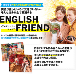 ENGLISH FRIEND