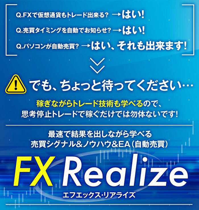 FX Realize