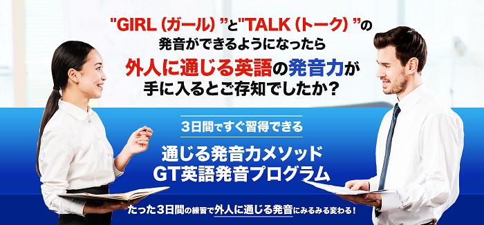 GT英語発音プログラム