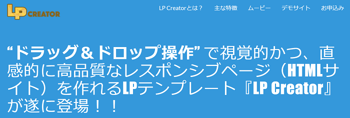 LP-Creator(LPクリエイター)