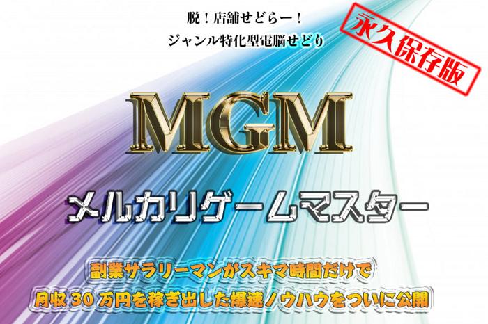 MGM(メルカリゲームマスター)