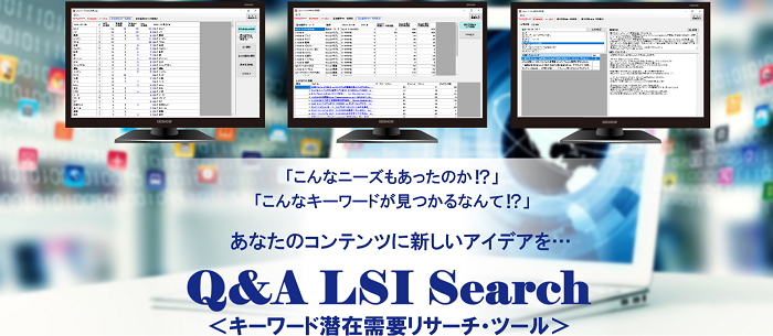 Q&A LSI Search|月間会員