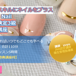 Value Plus Nail : BASIC