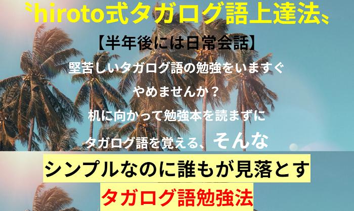 hiroto式タガログ語上達法